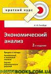 Экономический анализ. Краткий курс. 2-е изд.