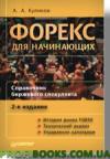 Форекс для начинающих. Справочник биржевого спекулянта. 2-е изд.
