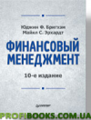 Финансовый менеджмент. 10-е изд.