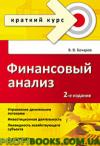 Финансовый анализ. Краткий курс. 2-е изд.