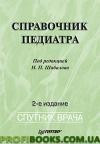 Справочник педиатра. 2-е изд.