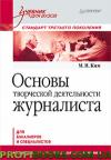 Основы творческой деятельности журналиста. Учебник для вузов. Стандарт третьего поколения