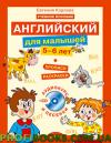 Английский для малышей (4-6 лет) + CD (аудиокурс и песенки)