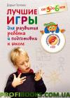 Лучшие игры для развития ребенка и подготовки к школе. От 3 до 6 лет (+CD с развивающими мини-играми)