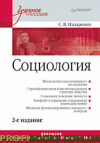 Социология: Учебное пособие. 2-е изд.