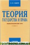 Теория государства и права. Энциклопедический курс Скакун О.Ф
