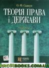 Теорія держави і права Підручник Скакун О.Ф