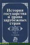История государства и права зарубежных стран. Крашенинников. Жидков