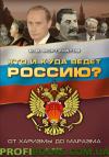 Кто и куда ведет Россию? От харизмы до маразма
