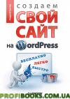 Создаем свой сайт на WordPress: быстро, легко и бесплатно