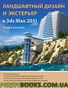 Ландшафтный дизайн и экстерьер в 3ds Max 2011
