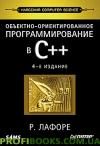 Объектно-ориентированное программирование в С++. Классика Computer Science (доп.тираж)