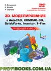 3D-моделирование в AutoCAD, КОМПАС-3D, SolidWorks, Inventor, T-Flex. Учебный курс (+DVD)