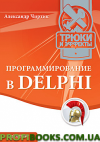 Программирование в Delphi. Трюки и эффекты