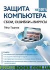 Защита компьютера на 100 %: cбои, ошибки и вирусы