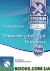 Тонкости реестра Windows Vista. Трюки и эффекты (+CD)