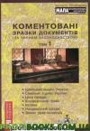 Коментовані зразки документів (за чинним законодавством) том 1