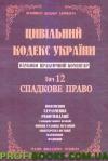 Науково-практичний коментар Цивільного  кодексу України. том 12.