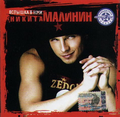 CD диск. Никита Малинин - Вспышка в ночи