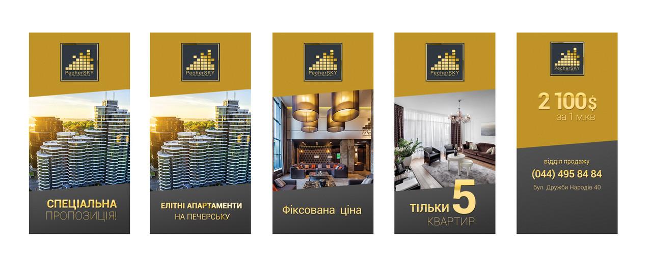 Дизайн баннеров для рекламы жилых комплексов