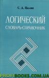 Логический словарь-справочник. С, Д, Цалин