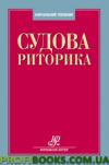 Судова риторика : теорія і практика