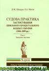 Судова практика застосування цивільного процесуального  кодексу України. том 1