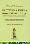 Настільна книга професійного судді (розгляд кримінальних справ)