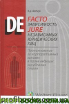 De facto зависимость de jure независимых юридических лиц: проникновение за корпоративный занавес