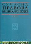 Сучасна правова енциклопедія. А-Я.