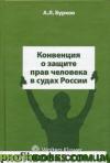 Конвенция о защите прав человека в судах России. А, Л, Бурков