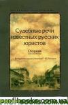 Судебные речи известных русских юристов. Сборник