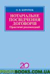 Нотаріальне посвідчення договорів 2013. Практичні рекомендації