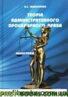 Теорія адміністративного процедурного права. монография. О, І, Миколенко