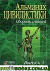 Альманах цивилистики. сборник статей. выпуск 3