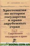 Хрестоматия по истории государства и права заруб. стран. Том 1 и 2