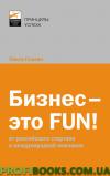 Бизнес — это fun!: От российского стартапа к международной компании