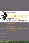 Марвин Бауэр, основатель McKinsey & Company: Стратегия, лидерство, создание управленческого консалтинга (2-е издание)
