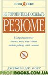 Не торопитесь посылать резюме: нетрадиционные советы тем, кто хочет найти работу своей мечты (4-е издание)