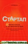 Стартап: 11 мастер-классов от экс-евангелиста Apple и самого дерзкого венчурного капиталиста Кремниевой долины (2-е издание)