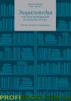Энциклопедия систем мотивации и оплаты труда: Подходы, методы, рекомендации
