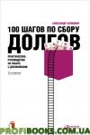 100 шагов по сбору долгов: Практическое руководство по работе с должниками (2-е издание)