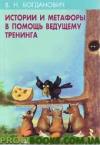 Истории и метафоры в помощь ведущему тренинга Богданович Н.И