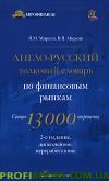 Англо-русский толковый словарь по финансовым рынкам  (2-е издание)