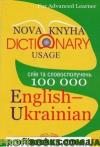 Англо-український словник.100 000 слів и сполучень.