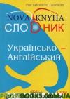 Українсько-англійский словник.200 000 слів и сполучень.
