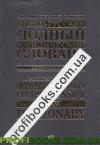 Англо-русский полный юридический словарь. А, С, Мамулян