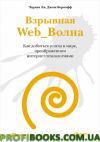 Взрывная Web_Волна: Как добиться успеха в мире, преображенном интернет-технологиями