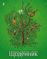 Дневник для музыкальной школы интегральный (укр.) 1 Вересня Музичне дерево