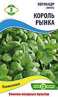 Семена кориандра сорт Король рынка (кинза) 3 г Агролиния